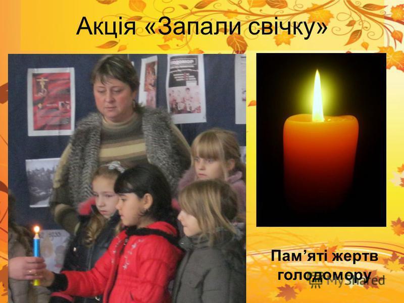 Акція «Запали свічку» Памяті жертв голодомору