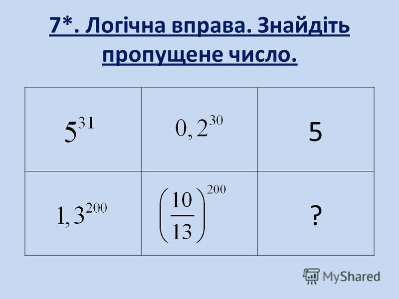 7*. Логічна вправа. Знайдіть пропущене число. 5 ?