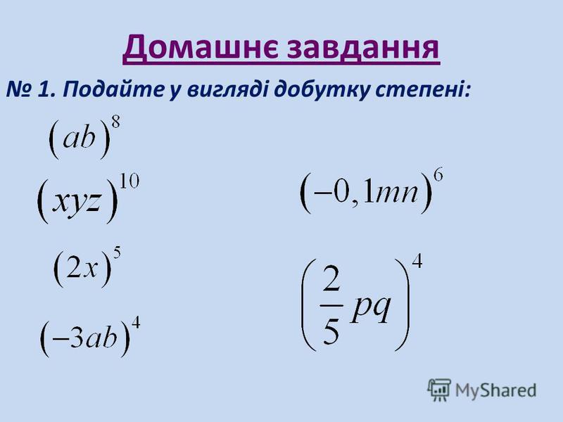 Домашнє завдання 1. Подайте у вигляді добутку степені: