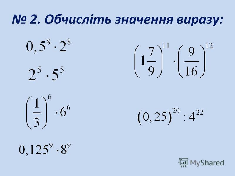 2. Обчисліть значення виразу:
