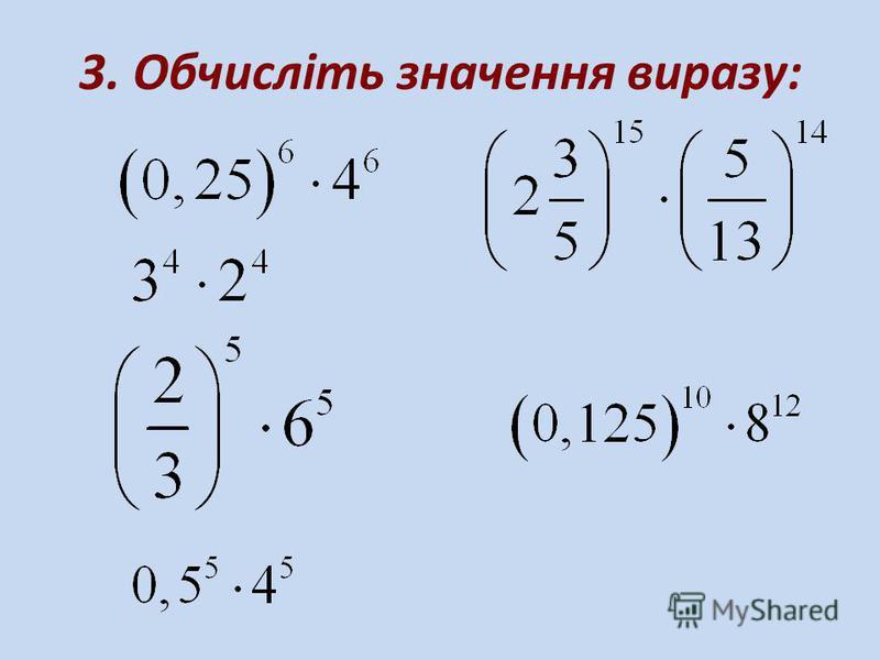 3. Обчисліть значення виразу: