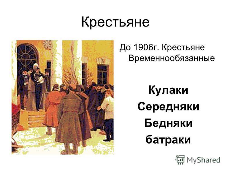 Крестьяне До 1906 г. Крестьяне Временнообязанные Кулаки Середняки Бедняки батраки