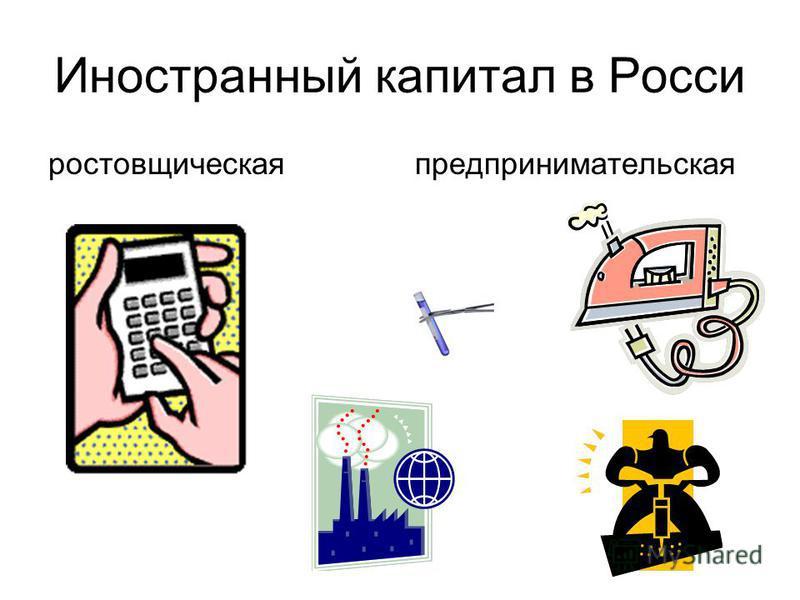 Иностранный капитал в Росси ростовщическаяпредпринимательская
