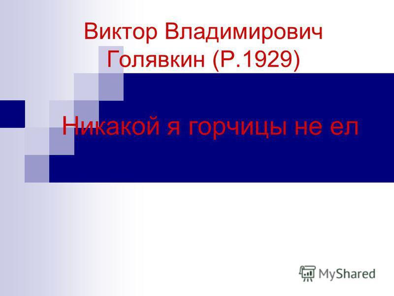 Виктор Владимирович Голявкин (Р.1929) Никакой я горчицы не ел