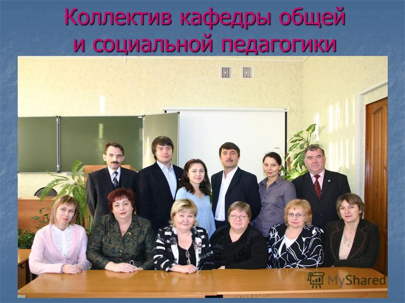 Коллектив кафедры общей и социальной педагогики