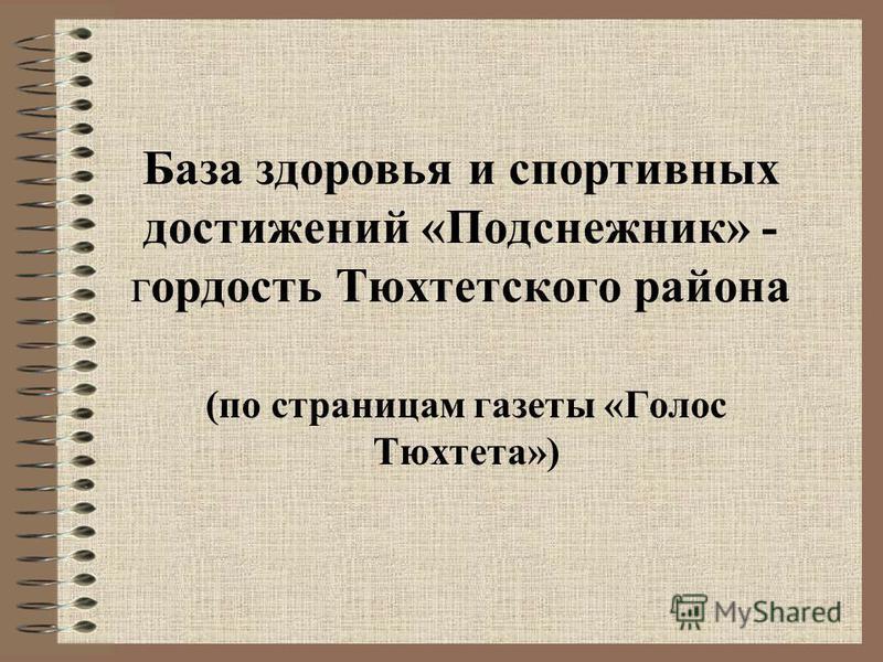 База здоровья и спортивных достижений «Подснежник» - гордость Тюхтетского района (по страницам газеты «Голос Тюхтета»)