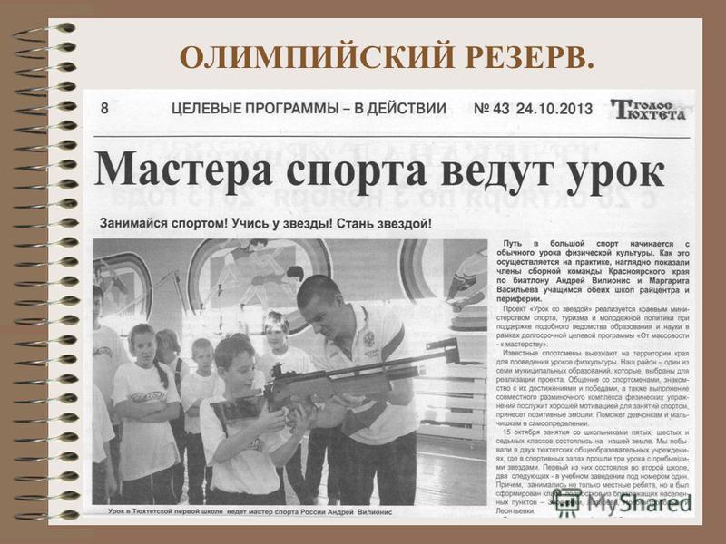 ОЛИМПИЙСКИЙ РЕЗЕРВ.