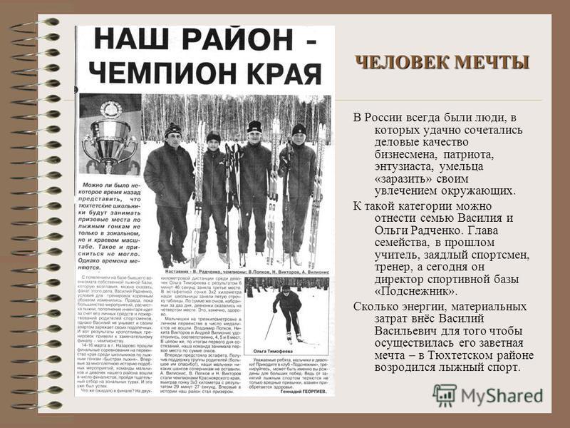 ЧЕЛОВЕК МЕЧТЫ В России всегда были люди, в которых удачно сочетались деловые качество бизнесмена, патриота, энтузиаста, умельца «заразить» своим увлечением окружающих. К такой категории можно отнести семью Василия и Ольги Радченко. Глава семейства, в