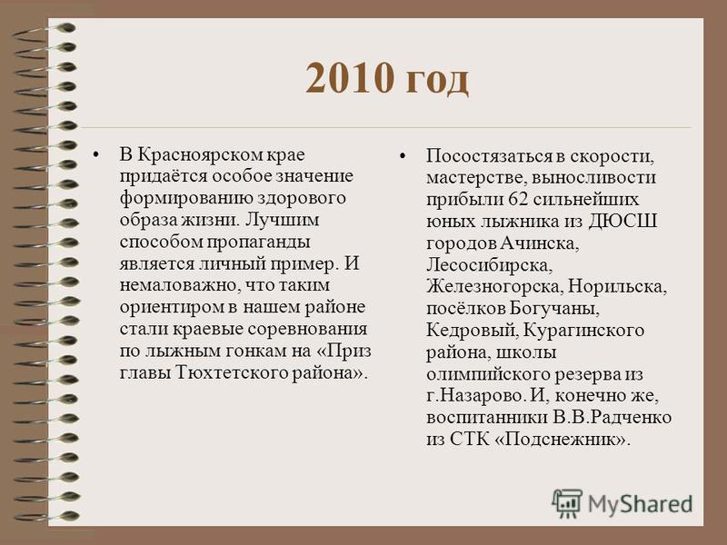 2010 год В Красноярском крае придаётся особое значение формированию здорового образа жизни. Лучшим способом пропаганды является личный пример. И немаловажно, что таким ориентиром в нашем районе стали краевые соревнования по лыжным гонкам на «Приз гла