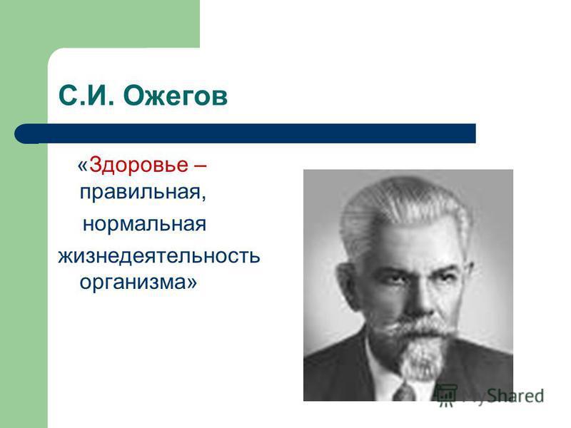 С.И. Ожегов «Здоровье – правильная, нормальная жизнедеятельность организма»