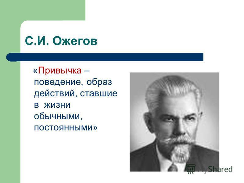 С.И. Ожегов «Привычка – поведение, образ действий, ставшие в жизни обычными, постоянными»
