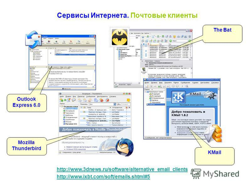 Сервисы Интернета. Почтовые клиенты http://www.3dnews.ru/software/alternative_email_clients http://www.ixbt.com/soft/emails.shtml#5 Outlook Express 6.0 Mozilla Thunderbird The Bat KMail