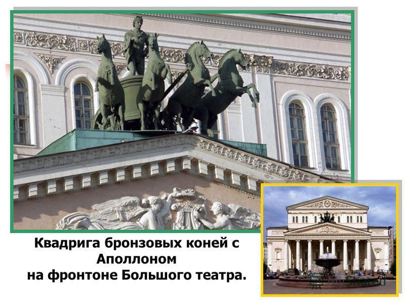 Квадрига бронзовых коней с Аполлоном на фронтоне Большого театра.
