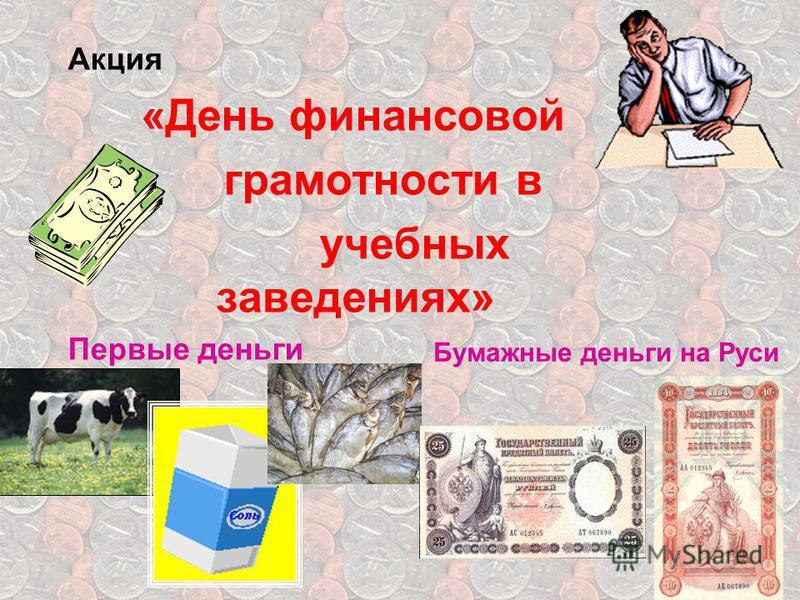 Акция «День финансовой грамотности в учебных заведениях» Первые деньги Бумажные деньги на Руси