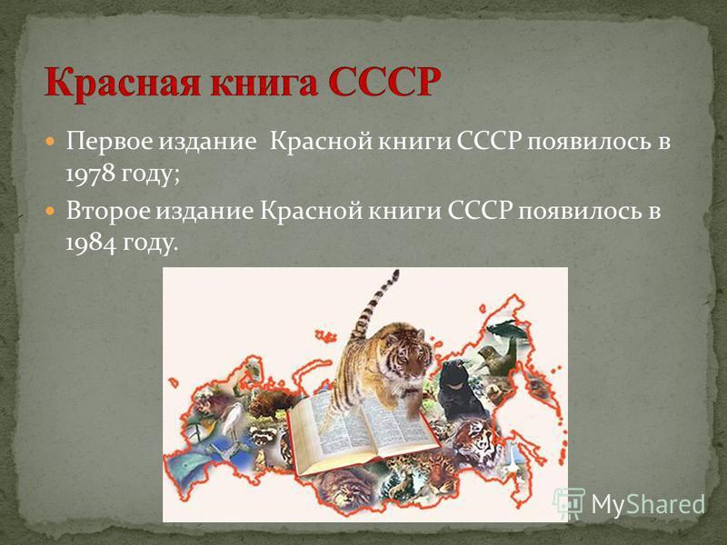 Первое издание Красной книги СССР появилось в 1978 году; Второе издание Красной книги СССР появилось в 1984 году.