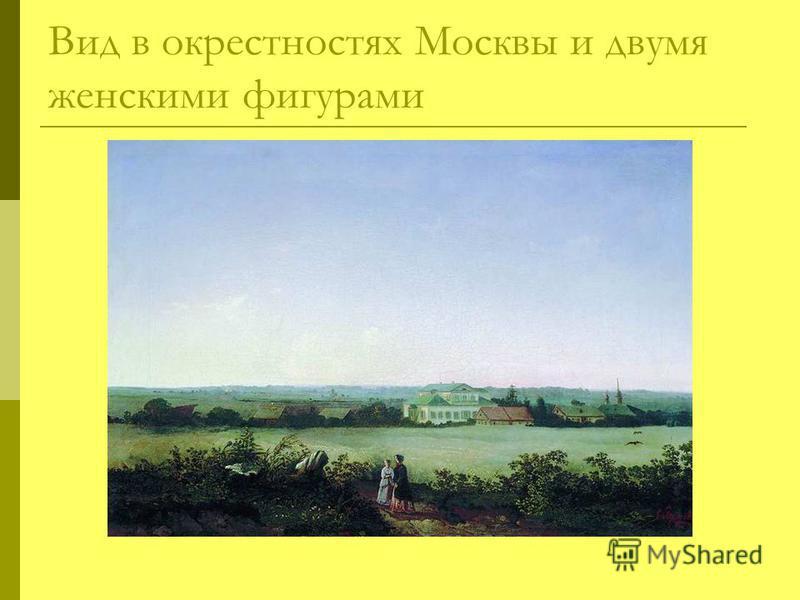 Вид в окрестностях Москвы и двумя женскими фигурами