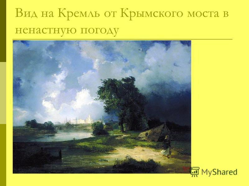Вид на Кремль от Крымского моста в ненастную погоду