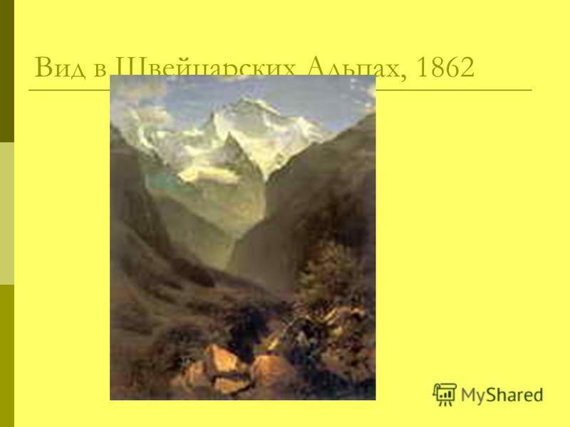 Вид в Швейцарских Альпах, 1862