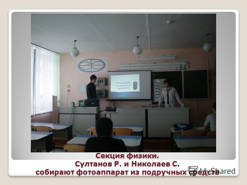 Секция физики. Султанов Р. и Николаев С. собирают фотоаппарат из подручных средств