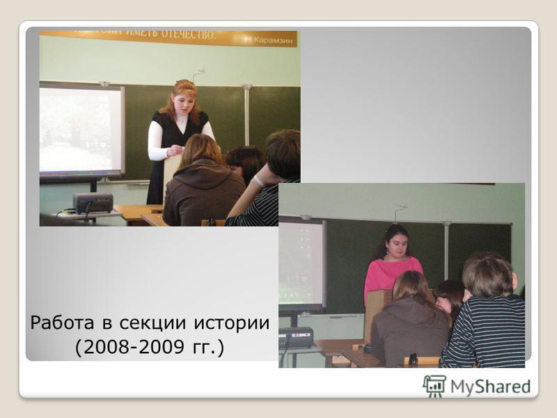 Работа в секции истории (2008-2009 гг.)