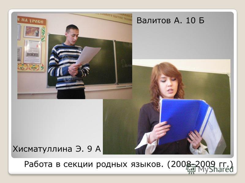Валитов А. 10 Б Хисматуллина Э. 9 А Работа в секции родных языков. (2008-2009 гг.)