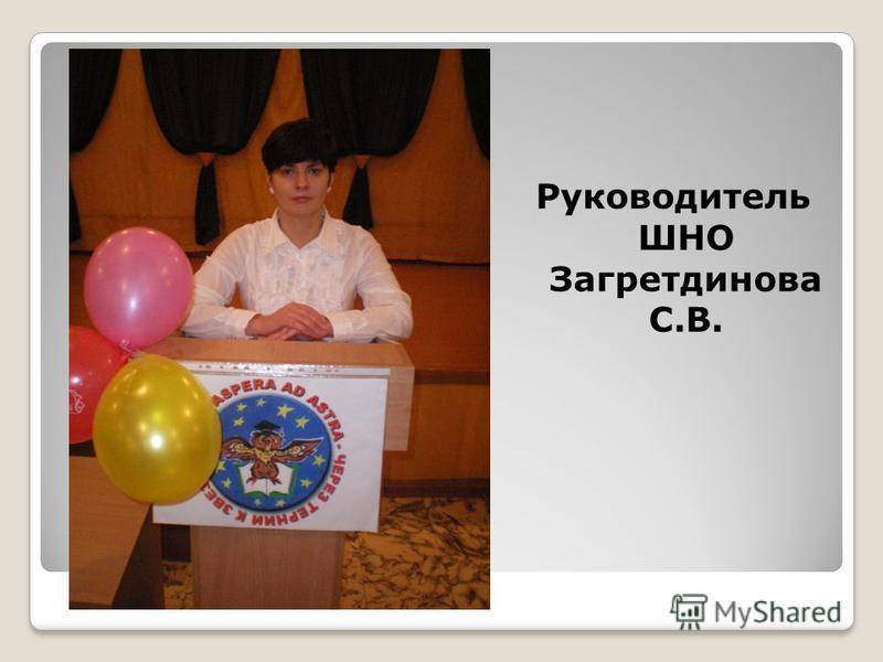 Руководитель ШНО Загретдинова С.В.
