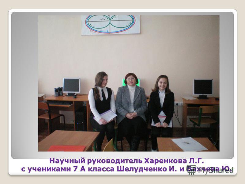 Научный руководитель Харенкова Л.Г. с учениками 7 А класса Шелудченко И. и Бахчева Ю.