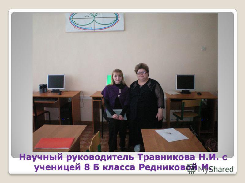 Научный руководитель Травникова Н.И. с ученицей 8 Б класса Редниковой М.