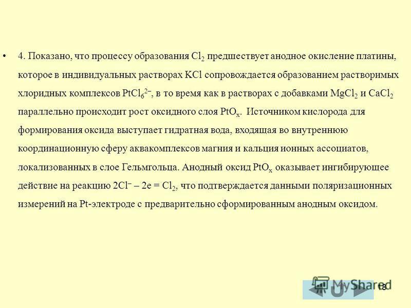 18 4. Показано, что процессу образования Cl 2 предшествует анодное окисление платины, которое в индивидуальных растворах KCl сопровождается образованием растворимых хлоридных комплексов PtCl 6 2–, в то время как в растворах с добавками MgCl 2 и CaCl