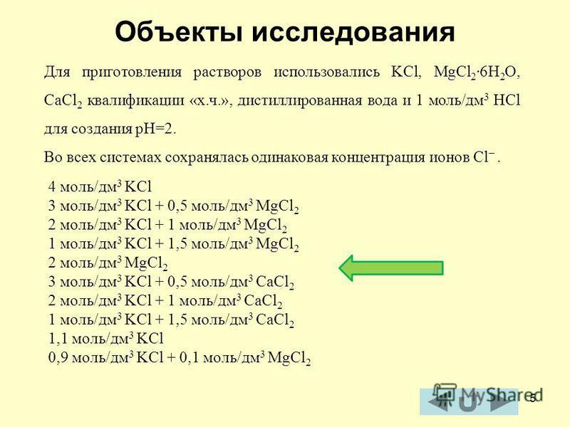 5 Объекты исследования Для приготовления растворов использовались KCl, MgCl 2 ·6H 2 O, CaCl 2 квалификации «х.ч.», дистиллированная вода и 1 моль/дм 3 HCl для создания pH=2. Во всех системах сохранялась одинаковая концентрация ионов Cl. 4 моль/дм 3 K