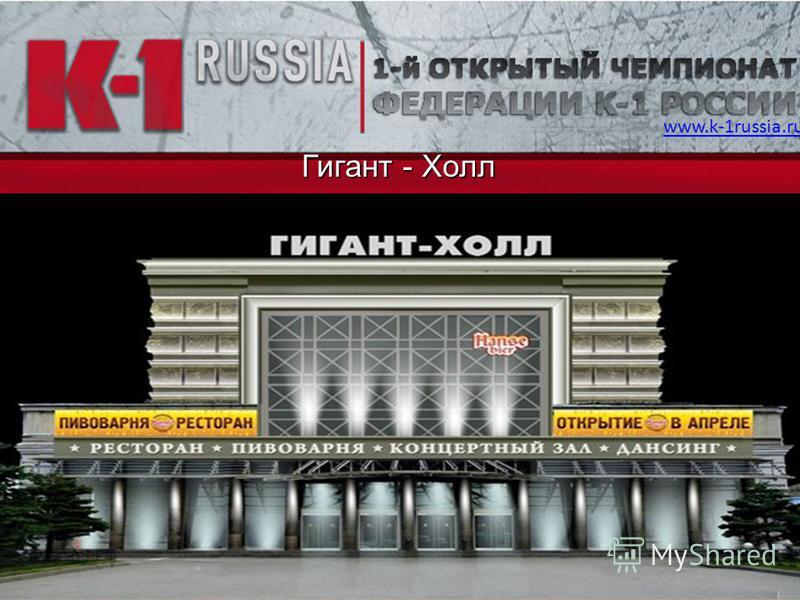 Гигант - Холл www.k-1russia.ru 1-й Открытый Чемпионат Федерации К-1 России