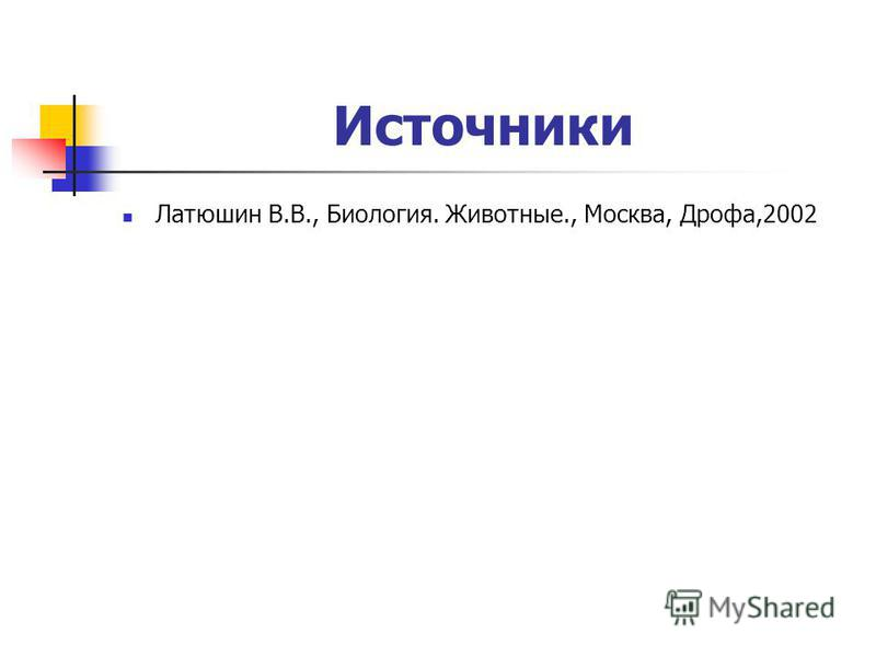 Источники Латюшин В.В., Биология. Животные., Москва, Дрофа,2002