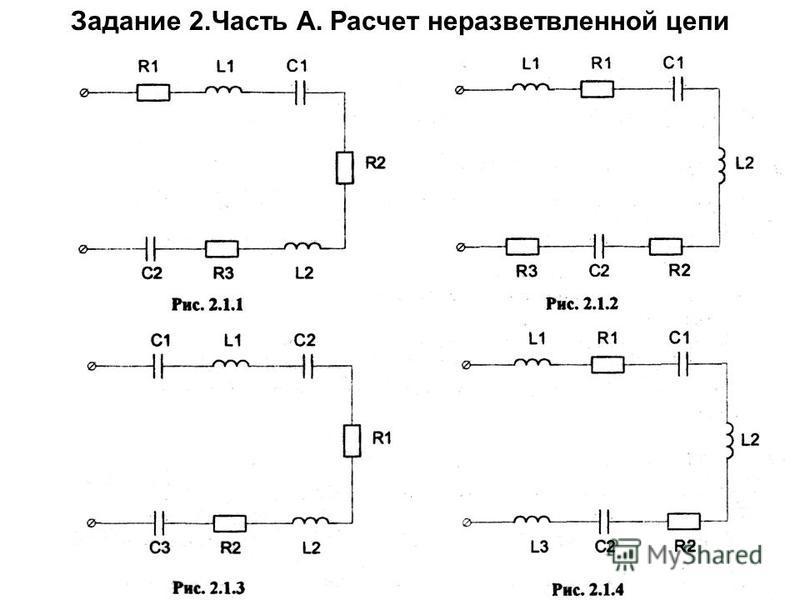 Задание 2. Часть А. Расчет неразветвленной цепи