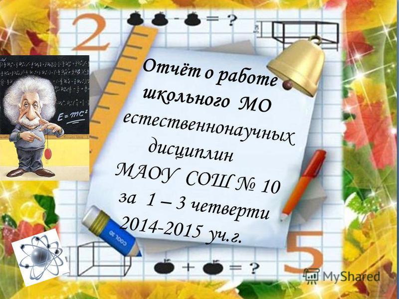 Отчёт о работе школьного МО естественнонаучных дисциплин МАОУ СОШ 10 за 1 – 3 четверти 2014-2015 уч.г.