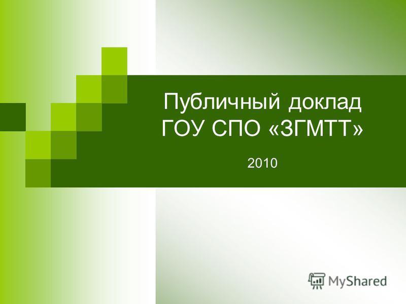 Публичный доклад ГОУ СПО «ЗГМТТ» 2010