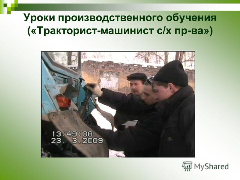 Уроки производственного обучения («Тракторист-машинист с/х пр-ва»)