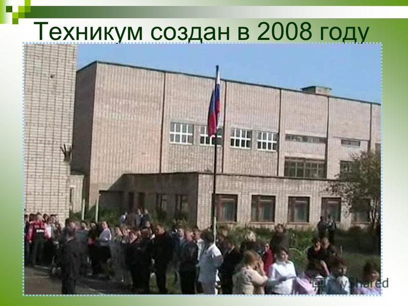 Техникум создан в 2008 году