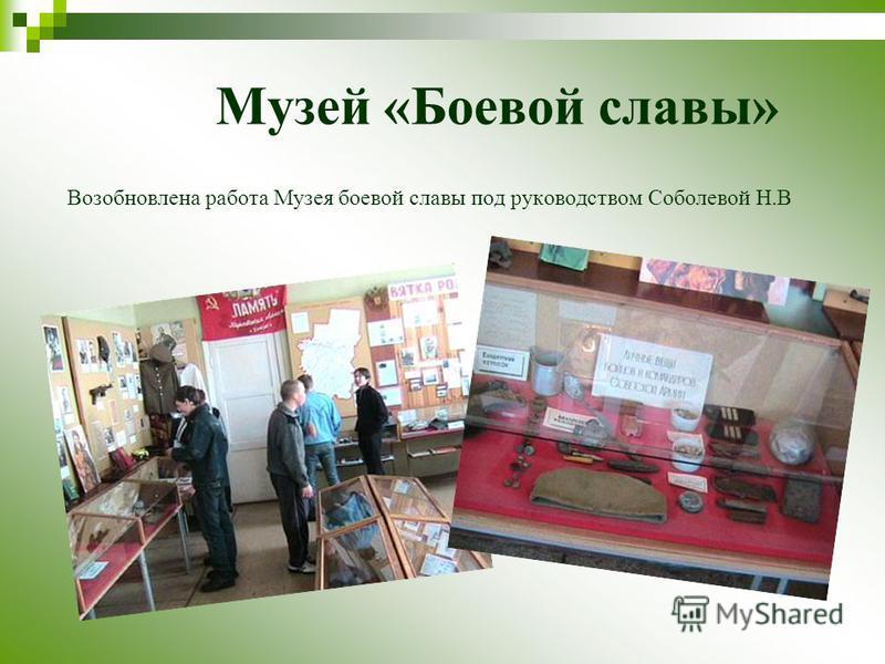Музей «Боевой славы» Возобновлена работа Музея боевой славы под руководством Соболевой Н.В