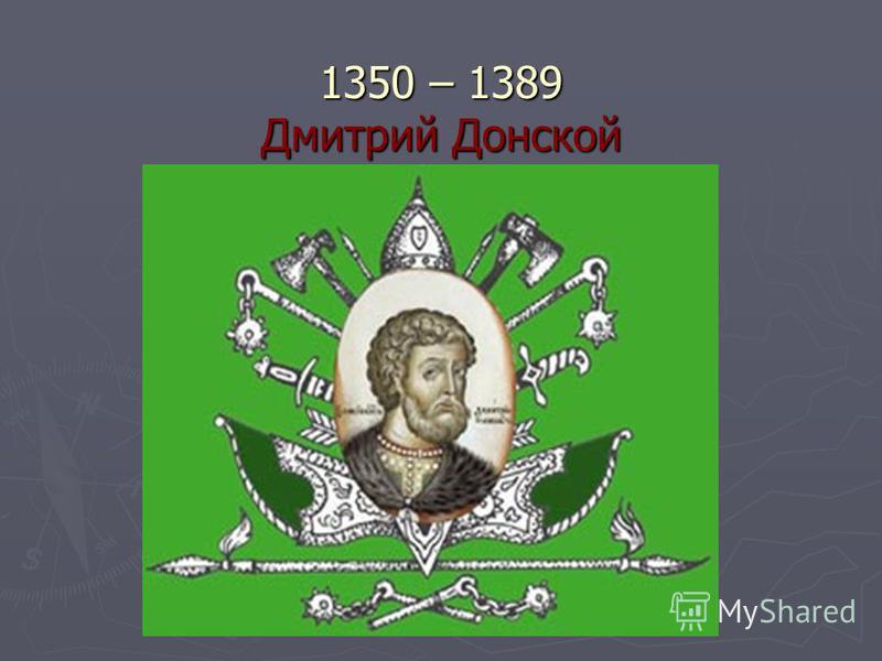 1350 – 1389 Дмитрий Донской