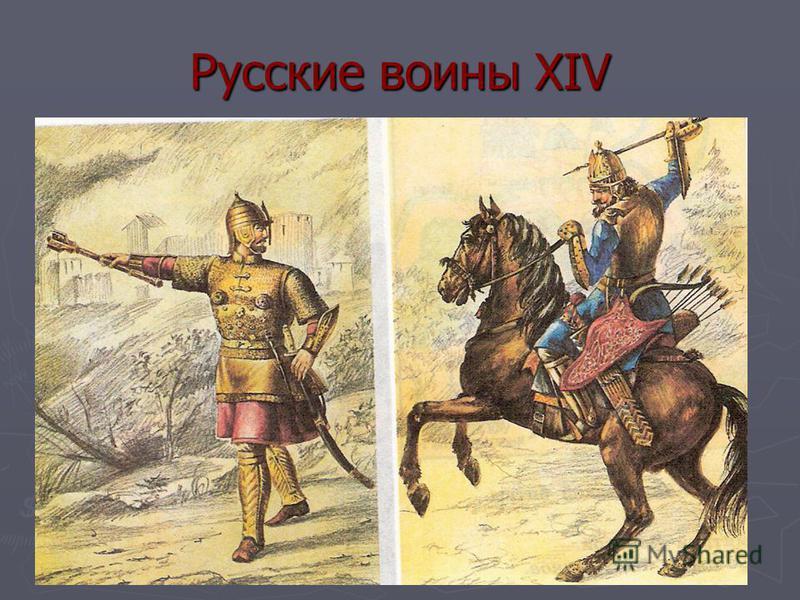 Русские воины XIV