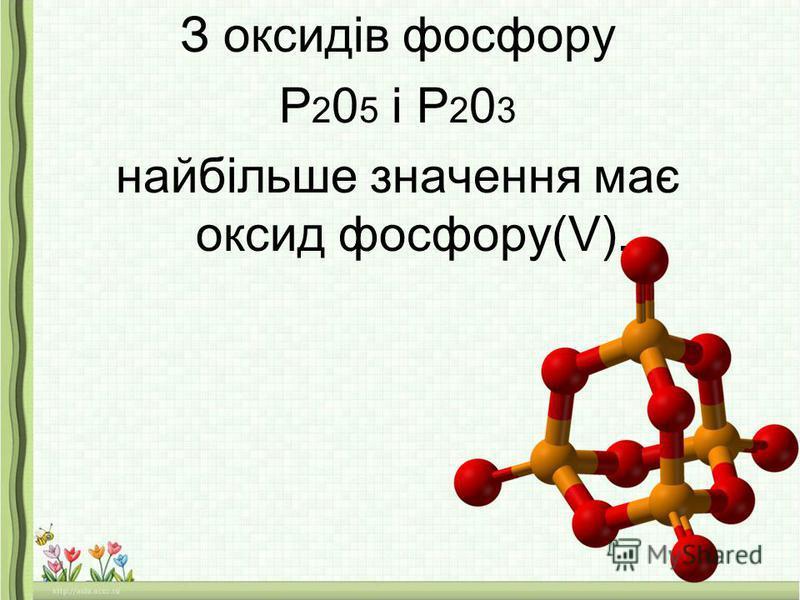 З оксидів фосфору Р 2 0 5 і Р 2 0 3 найбільше значення має оксид фосфору(V).