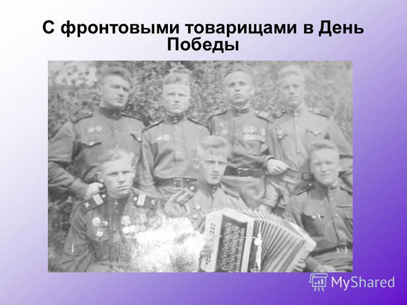 С фронтовыми товарищами в День Победы