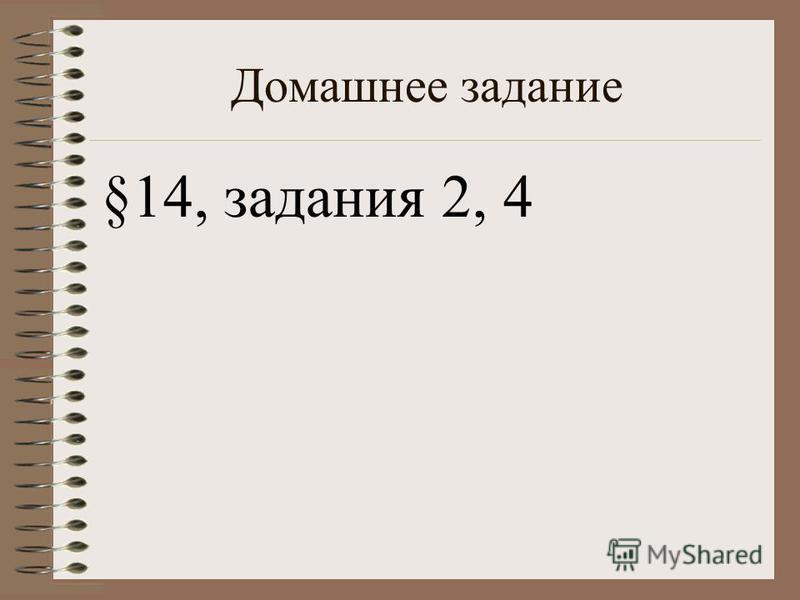 Домашнее задание §14, задания 2, 4