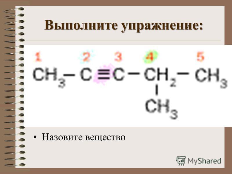 Выполните упражнение: Назовите вещество