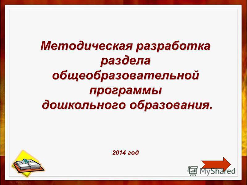 Методическая разработка раздела общеобразовательной программы дошкольного образования. 2014 год