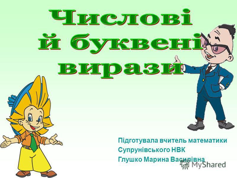 Підготувала вчитель математики Супрунівського НВК Глушко Марина Василівна