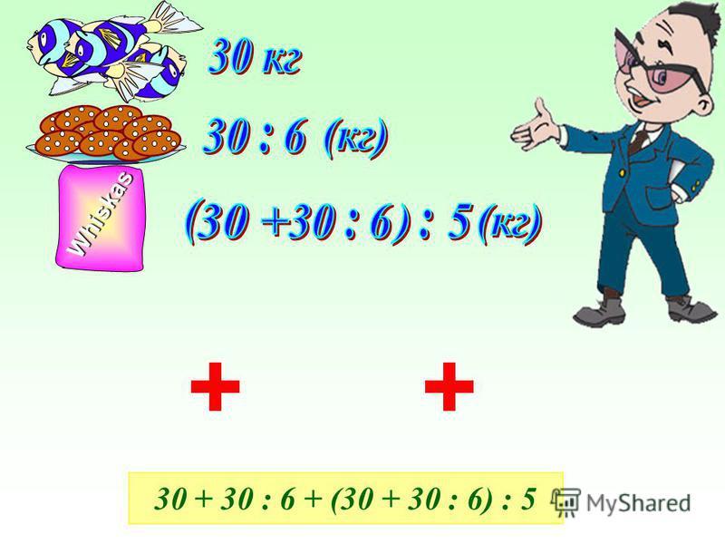30 + 30 : 6 + (30 + 30 : 6) : 5 Whiskas ++