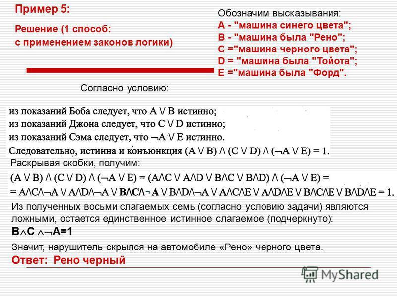 Решение (1 способ: с применением законов логики) Согласно условию: Раскрывая скобки, получим: Из полученных восьми слагаемых семь (согласно условию задачи) являются ложными, остается единственное истинное слагаемое (подчеркнуто): B C A=1 Значит, нару