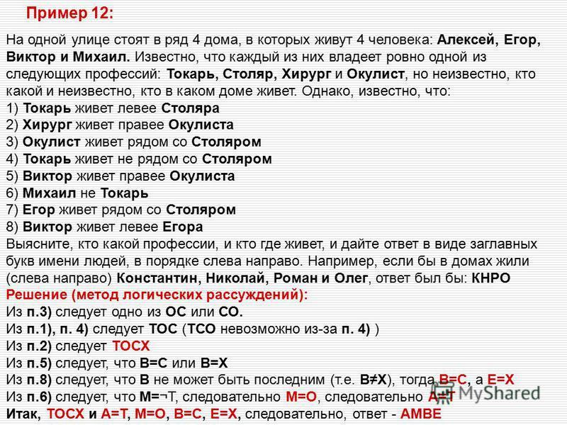 На одной улице стоят в ряд 4 дома, в которых живут 4 человека: Алексей, Егор, Виктор и Михаил. Известно, что каждый из них владеет ровно одной из следующих профессий: Токарь, Столяр, Хирург и Окулист, но неизвестно, кто какой и неизвестно, кто в како