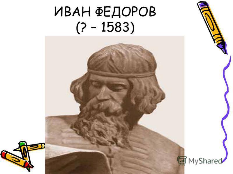 ИВАН ФЕДОРОВ (? – 1583)